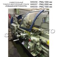 Станок токарно-винторезный повышенной точности МК6058
