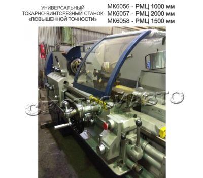 Станок токарно-винторезный повышенной точности МК6057